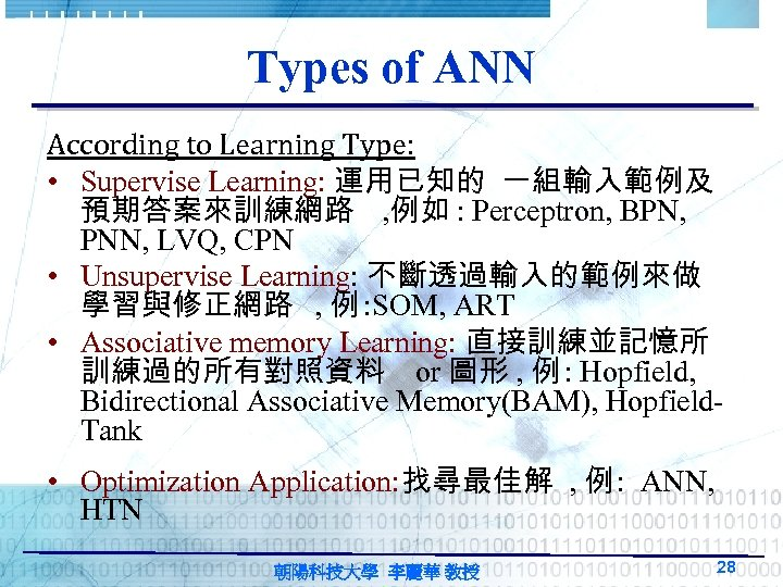 Types of ANN According to Learning Type: • Supervise Learning: 運用已知的 一組輸入範例及 預期答案來訓練網路 ,