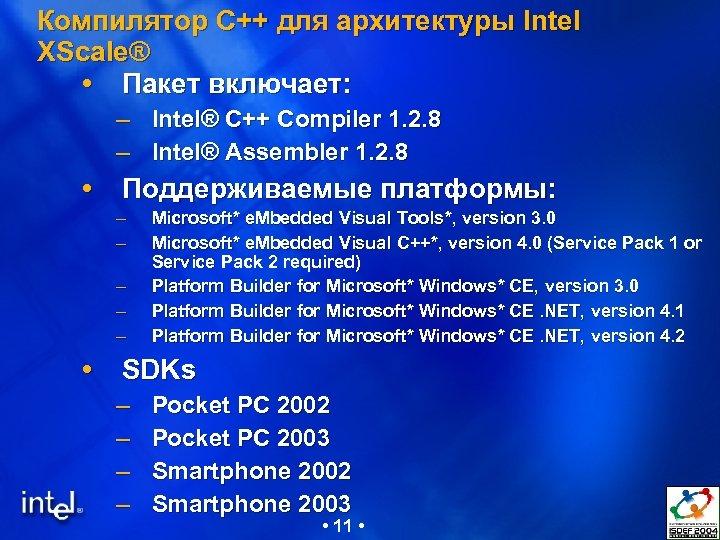 Компилятор Intel C и анализатор кода VTune для