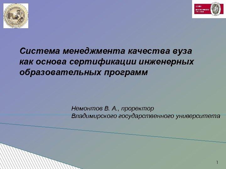 Система менеджмента качества вуза как основа сертификации инженерных образовательных программ Немонтов В. А. ,