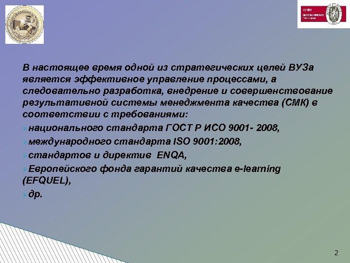 В настоящее время одной из стратегических целей ВУЗа является эффективное управление процессами, а следовательно