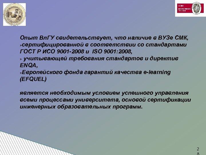 Опыт Вл. ГУ свидетельствует, что наличие в ВУЗе СМК, Øсертифицированной в соответствии со стандартами
