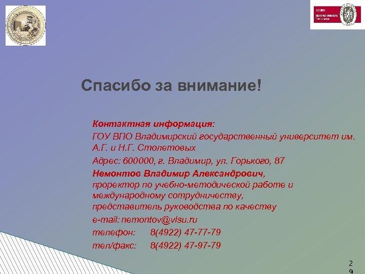 Спасибо за внимание! Контактная информация: ГОУ ВПО Владимирский государственный университет им. А. Г. и