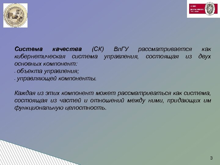 Система качества (СК) Вл. ГУ рассматривается кибернетическая система управления, состоящая из основных компонент: -