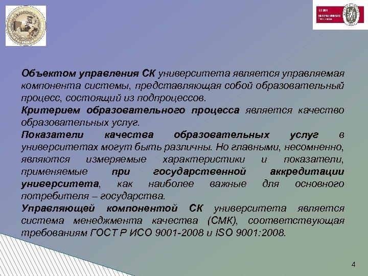 Объектом управления СК университета является управляемая компонента системы, представляющая собой образовательный процесс, состоящий из