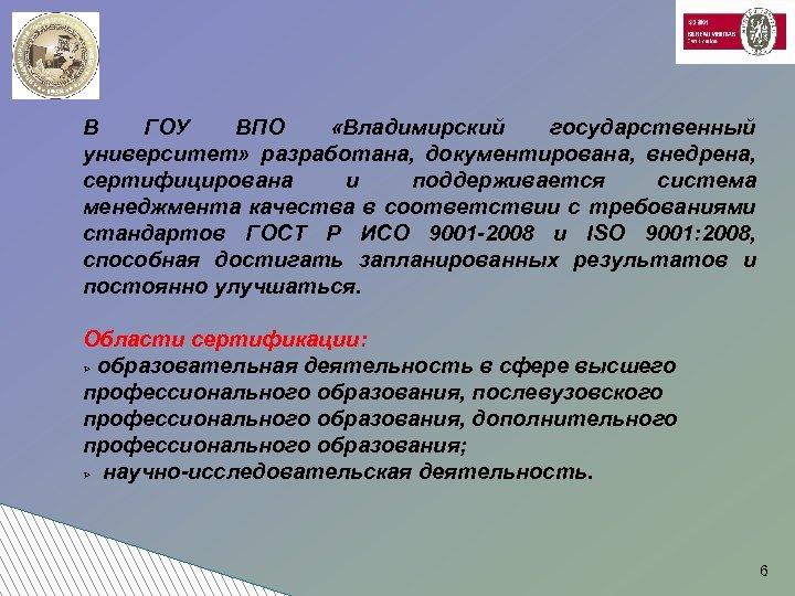 В ГОУ ВПО «Владимирский государственный университет» разработана, документирована, внедрена, сертифицирована и поддерживается система менеджмента