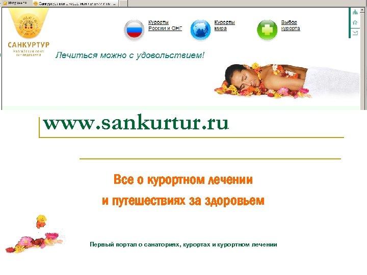 www. sankurtur. ru Все о курортном лечении и путешествиях за здоровьем Первый портал о