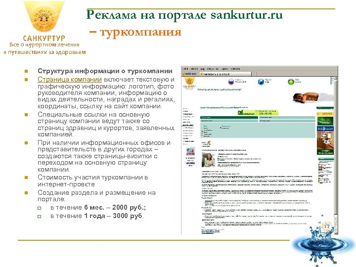 Реклама на портале sankurtur. ru – туркомпания n n n Структура информации о туркомпании