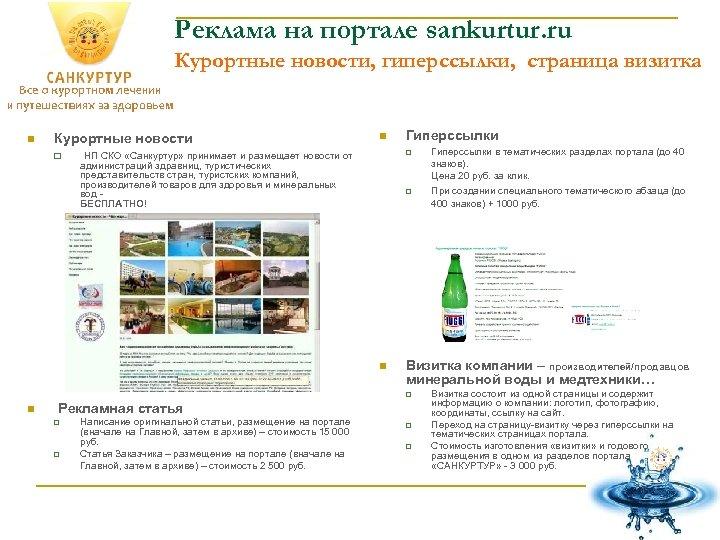 Реклама на портале sankurtur. ru Курортные новости, гиперссылки, страница визитка n Курортные новости q