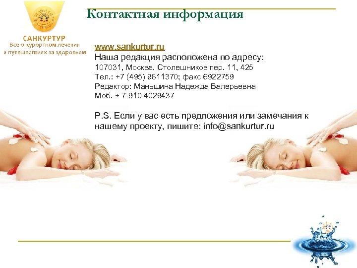 Контактная информация www. sankurtur. ru Наша редакция расположена по адресу: 107031, Москва, Столешников пер.