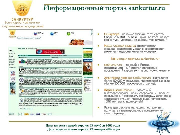 Информационный портал sankurtur. ru n Санкуртур – некоммерческое партнерство Создано в 2003 г. по