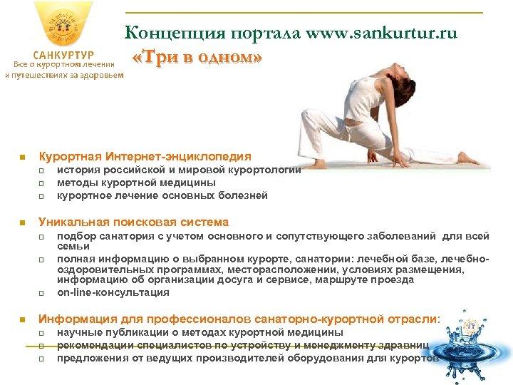 Концепция портала www. sankurtur. ru «Три в одном» n Курортная Интернет-энциклопедия q q q