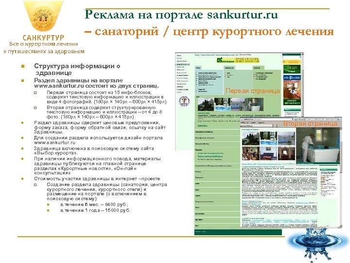 Реклама на портале sankurtur. ru – санаторий / центр курортного лечения n Структура информации
