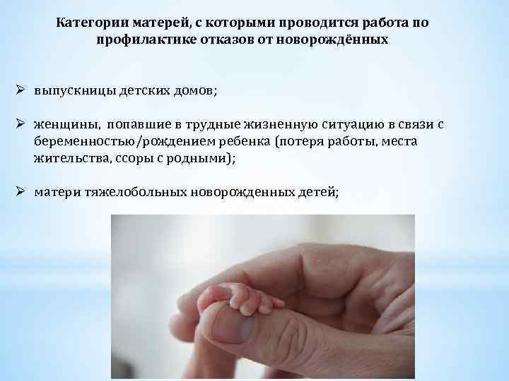 Профилактика отказов от новорожденных в картинках