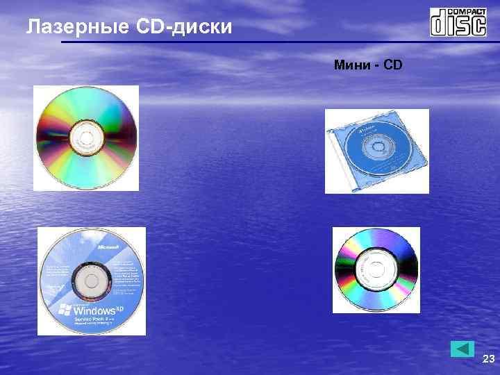 Лазерные CD-диски Мини - CD 23