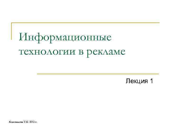 Информационные технологии в рекламе Лекция 1 Коновалова Т. Е. 2012 г.
