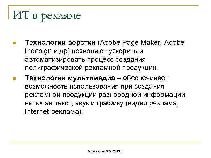 ИТ в рекламе n n Технологии верстки (Adobe Page Maker, Adobe Indesign и др)