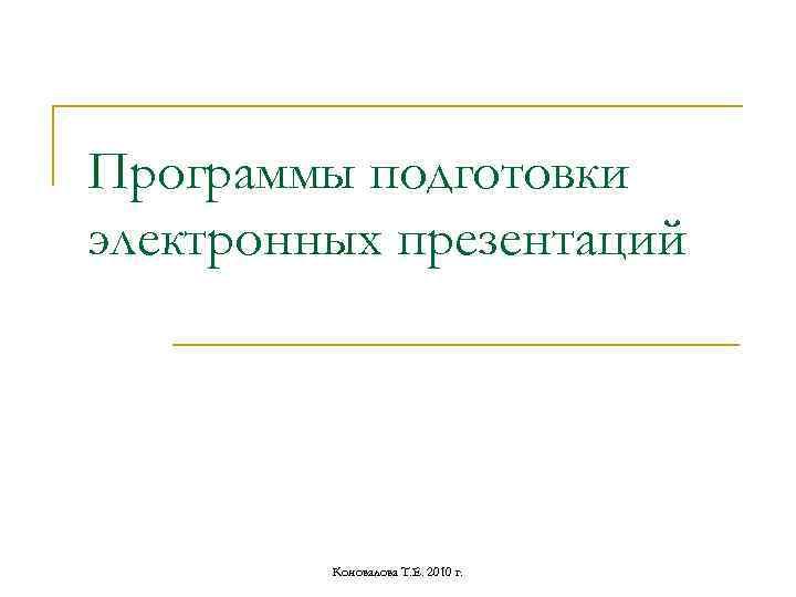 Программы подготовки электронных презентаций Коновалова Т. Е. 2010 г.
