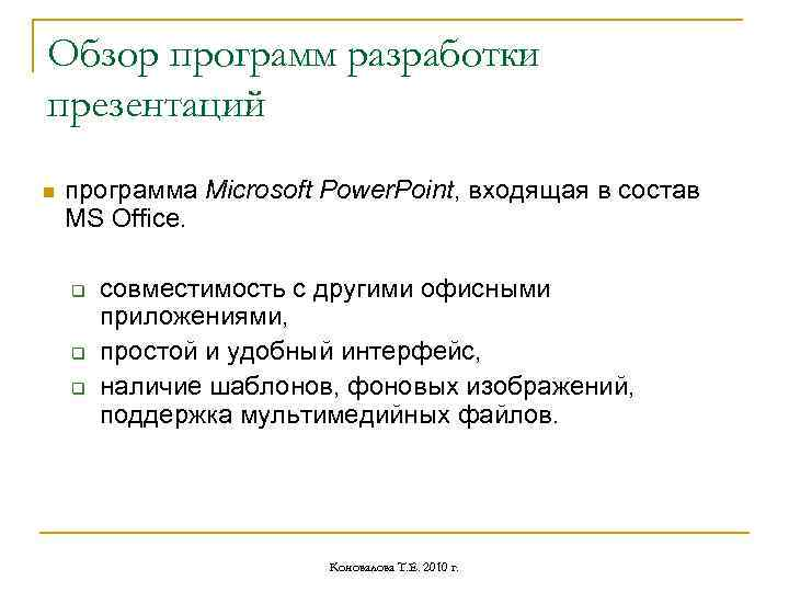 Обзор программ разработки презентаций n программа Microsoft Power. Point, входящая в состав MS Office.