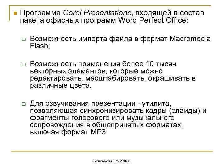 n Программа Corel Presentations, входящей в состав пакета офисных программ Word Perfect Office: q