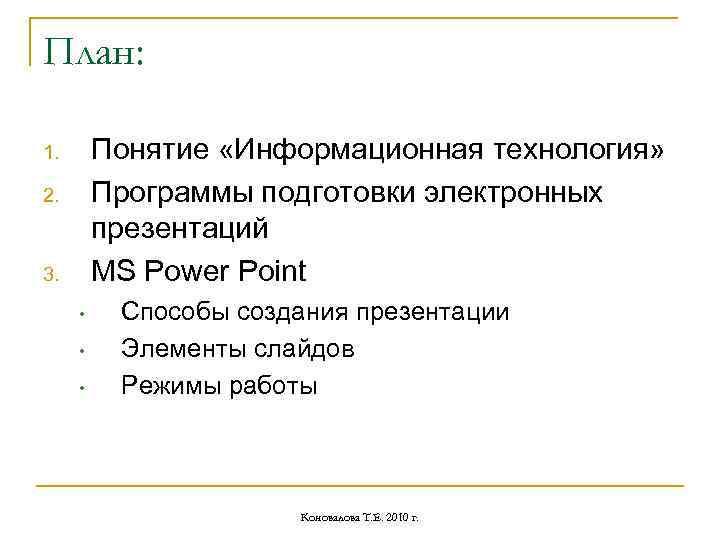План: Понятие «Информационная технология» Программы подготовки электронных презентаций MS Power Point 1. 2. 3.