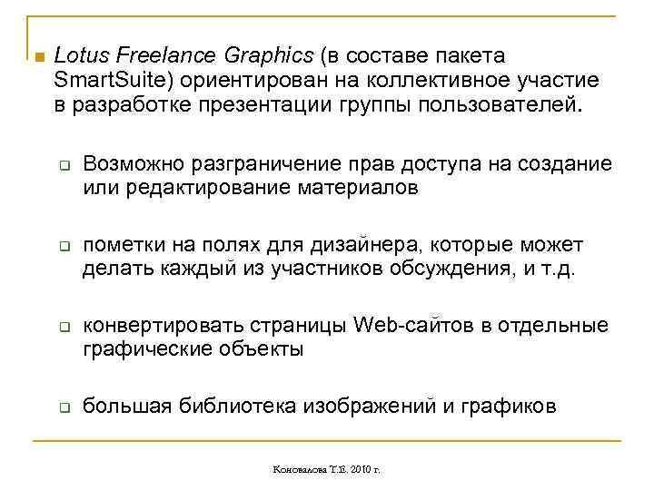 n Lotus Freelance Graphics (в составе пакета Smart. Suite) ориентирован на коллективное участие в