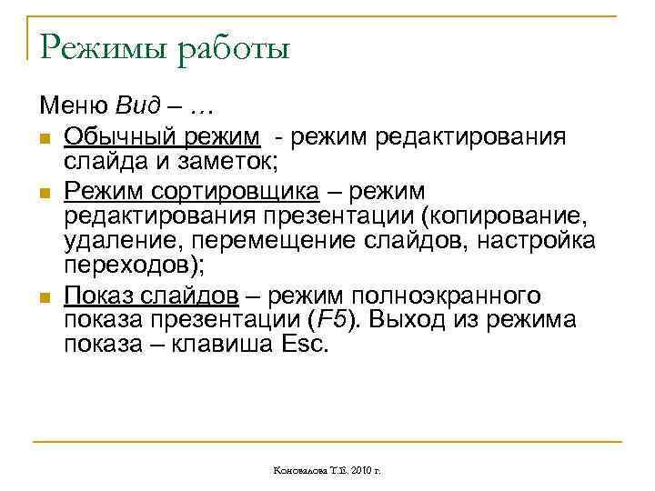 Режимы работы Меню Вид – … n Обычный режим - режим редактирования слайда и