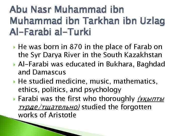 Abu Nasr Muhammad ibn Tarkhan ibn Uzlag Al-Farabi al-Turki He was born in 870