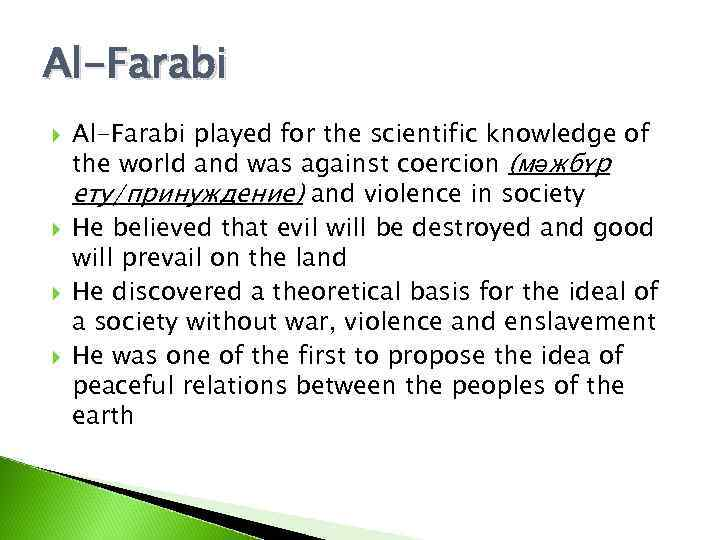 Al-Farabi Al-Farabi played for the scientific knowledge of the world and was against coercion