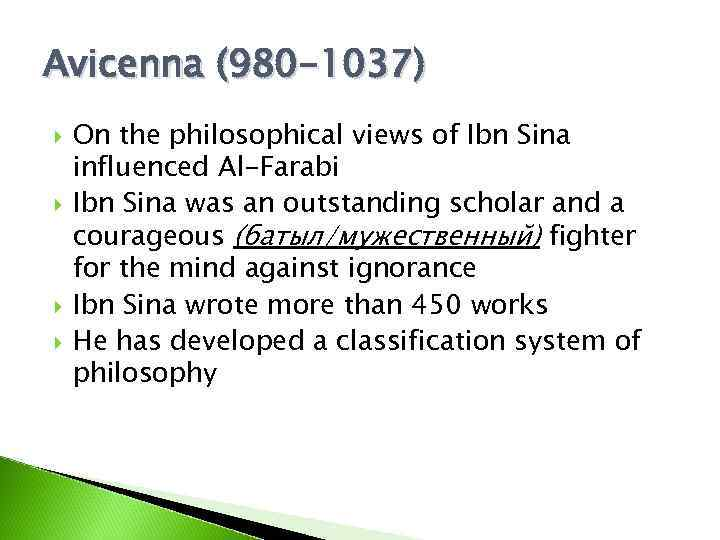 Avicenna (980 -1037) On the philosophical views of Ibn Sina influenced Al-Farabi Ibn Sina