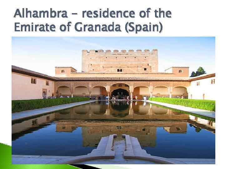 Alhambra - residence of the Emirate of Granada (Spain)