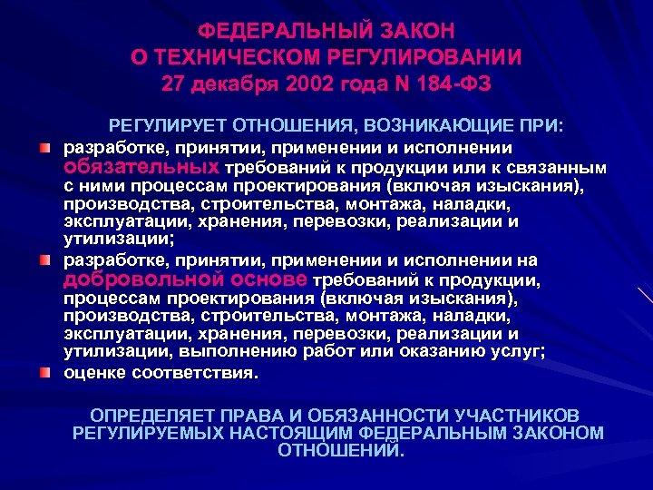 ФЕДЕРАЛЬНЫЙ ЗАКОН О ТЕХНИЧЕСКОМ РЕГУЛИРОВАНИИ 27 декабря 2002 года N 184 -ФЗ РЕГУЛИРУЕТ ОТНОШЕНИЯ,