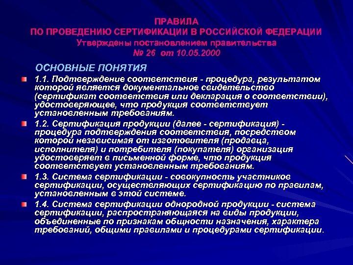 ПРАВИЛА ПО ПРОВЕДЕНИЮ СЕРТИФИКАЦИИ В РОССИЙСКОЙ ФЕДЕРАЦИИ Утверждены постановлением правительства № 26 от 10.