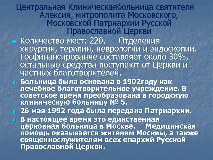 Центральная Клиническаябольница святителя Алексия, митрополита Московского, Московской Патриархии Русской Православной Церкви n Количество мест: