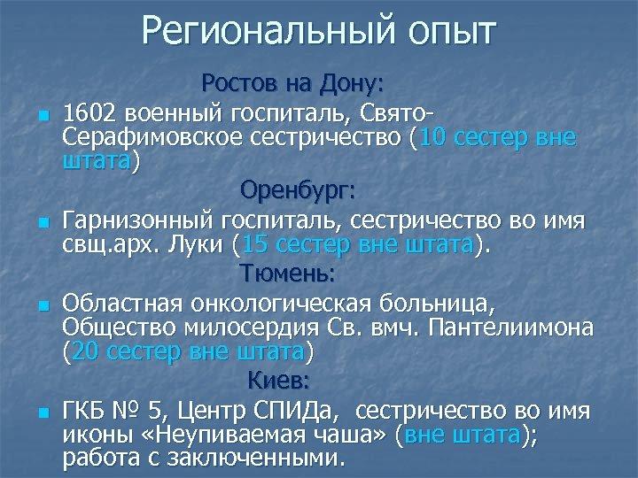 Региональный опыт n n Ростов на Дону: 1602 военный госпиталь, Свято. Серафимовское сестричество (10