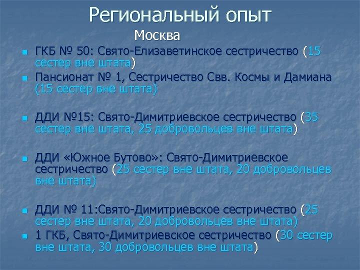 Региональный опыт Москва n n n ГКБ № 50: Свято-Елизаветинское сестричество (15 сестер вне