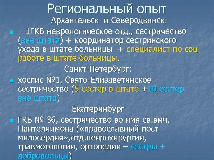 Региональный опыт n n n Архангельск и Северодвинск: 1 ГКБ неврологическое отд. , сестричество