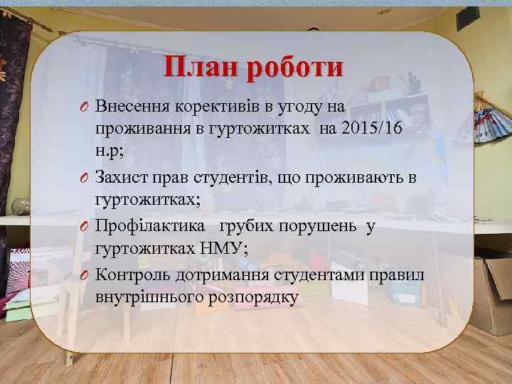 План роботи O Внесення корективів в угоду на проживання в гуртожитках на 2015/16 н.