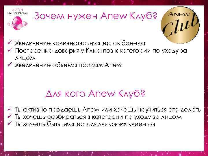 Зачем нужен Anew Клуб? ü Увеличение количества экспертов бренда ü Построение доверия у Клиентов