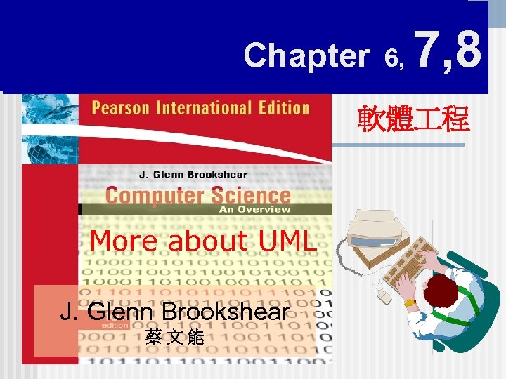 CHAPTER 7 Chapter 6, 7, 8 軟體 程 More about UML J. J. Glenn
