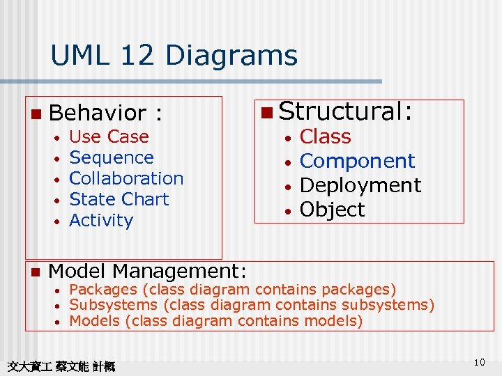 UML 12 Diagrams n Behavior : • • • n Use Case Sequence Collaboration