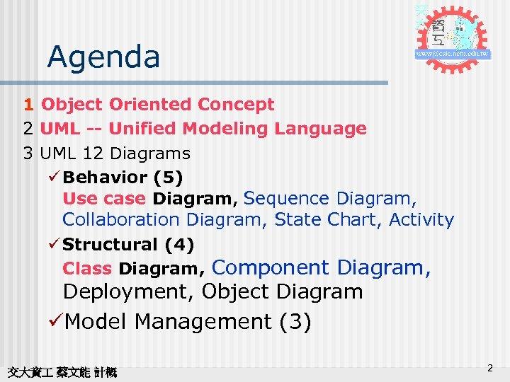 Agenda 1 Object Oriented Concept 2 UML -- Unified Modeling Language 3 UML 12