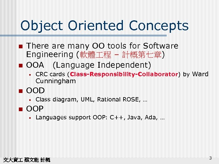 Object Oriented Concepts n n There are many OO tools for Software Engineering (軟體