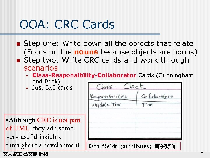 OOA: CRC Cards n n Step one: Write down all the objects that relate