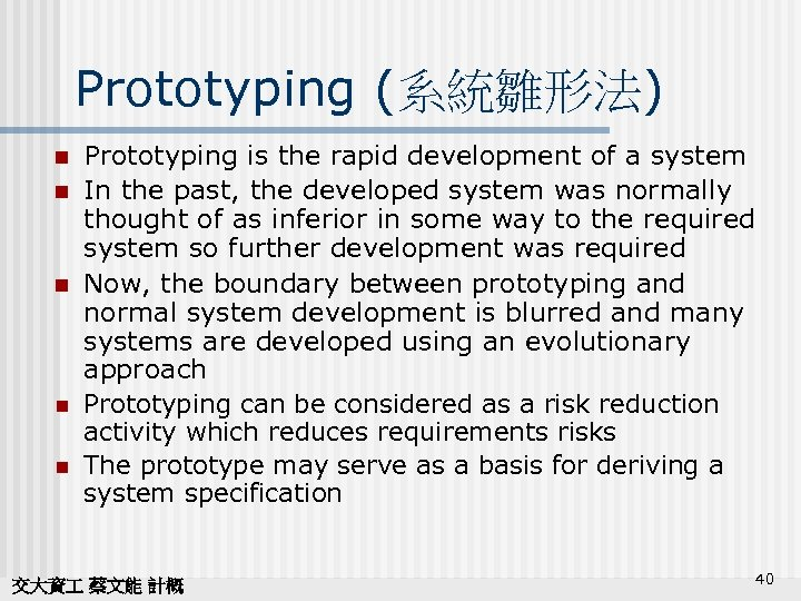 Prototyping (系統雛形法) n n n Prototyping is the rapid development of a system In