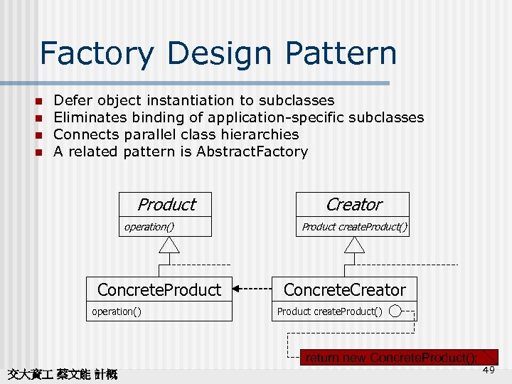 Factory Design Pattern n n Defer object instantiation to subclasses Eliminates binding of application-specific