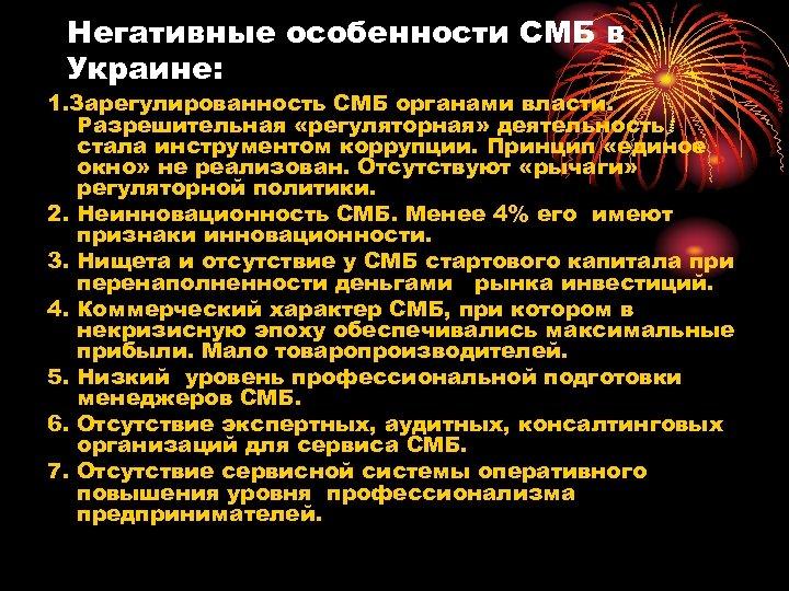 Негативные особенности СМБ в Украине: 1. Зарегулированность СМБ органами власти. Разрешительная «регуляторная» деятельность стала