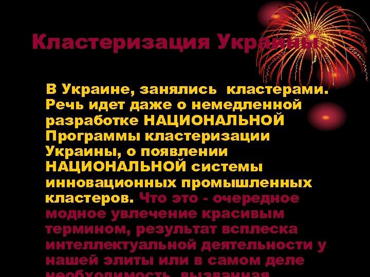 Кластеризация Украины. В Украине, занялись кластерами. Речь идет даже о немедленной разработке НАЦИОНАЛЬНОЙ Программы