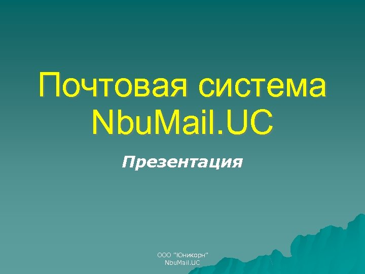 Почтовая система Nbu. Mail. UC Презентация ООО