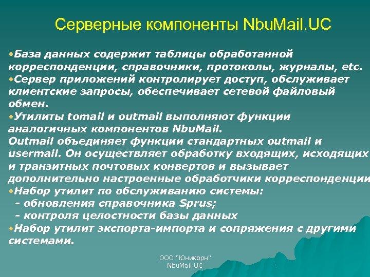 Серверные компоненты Nbu. Mail. UC • База данных содержит таблицы обработанной корреспонденции, справочники, протоколы,