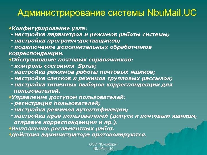 Администрирование системы Nbu. Mail. UC • Конфигурирование узла: - настройка параметров и режимов работы